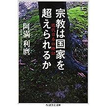 宗教は国家を超えられるか ──近代日本の検証 (ちくま学芸文庫)