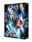 さぼリーマン甘太朗 Blu-ray-BOX[TCBD-0676][Blu-ray/ブルーレイ]