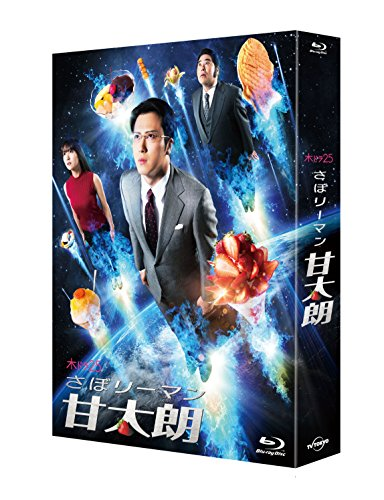 【早期購入特典あり】さぼリーマン甘太朗 Blu-ray BOX(ミニクリアファイル)