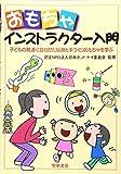 おもちゃインストラクター入門—子どもの発達に合わせた玩具と手づくりおもちゃを学ぶ