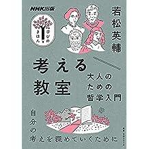 考える教室 大人のための哲学入門 NHK出版 学びのきほん