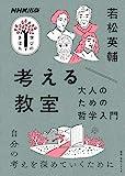 考える教室 大人のための哲学入門 NHK出版 学びのきほん 画像