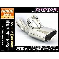 ハイエース200系用 オーバルスラッシュ マフラーカッター/オーバル スラッシュ 型 カット