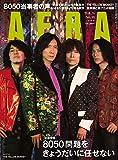 AERA (アエラ) 2019年 8/26 号【表紙:THE YELLOW MONKEY】 [雑誌]