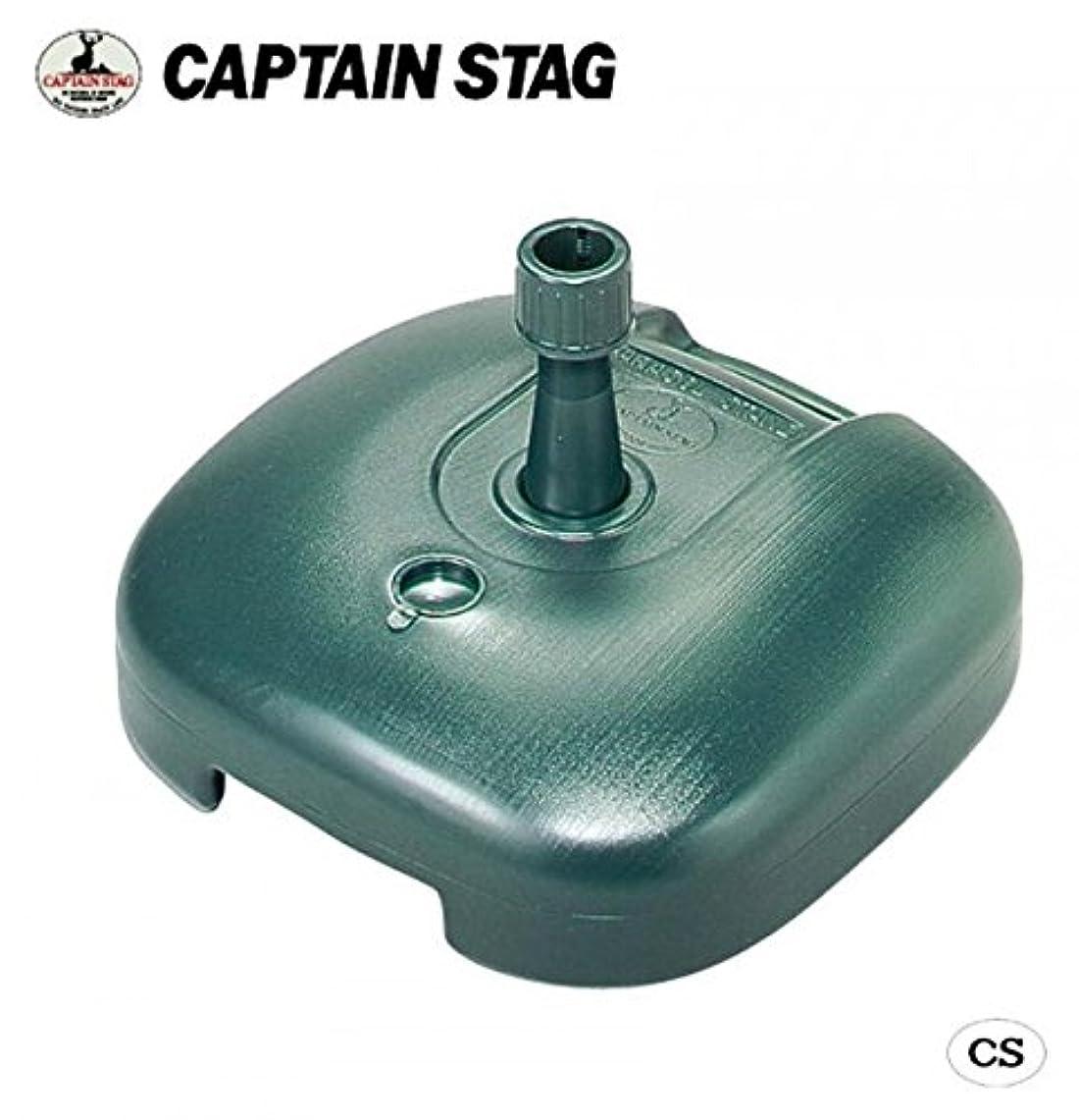 脱獄シャイニングアラームCAPTAIN STAG ガーデンパラソルベーススタンド グリーン MG-355