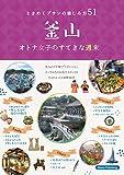 釜山 オトナ女子のすてきな週末 ときめくプサンの楽しみ方51