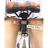 自転車少女Another Edition 【電子書籍限定】 TOブックス写真集
