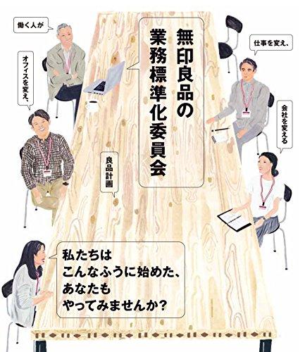無印良品の業務標準化委員会: 働く人が仕事を変え、オフィスを変え、会社を変える