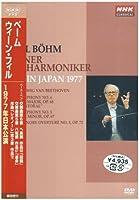 カール・ベーム ウィーン・フィルハーモニー管弦楽団 1977年日本公演 [DVD]