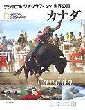 カナダ (ナショナルジオグラフィック世界の国)