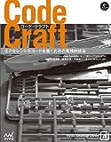 Code Craft エクセレントなコードを書くための実践的技法 Mynavi Advanced Library