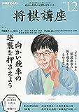 NHK将棋講座 2018年 12 月号 [雑誌]