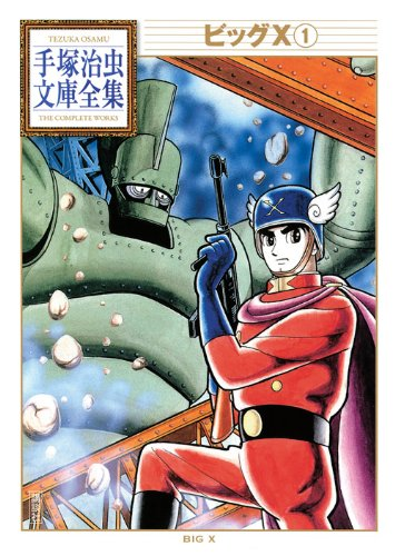 ビッグX(1) (手塚治虫文庫全集 BT 104)