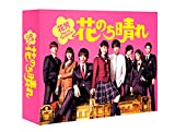 花のち晴れ〜花男Next Season〜 DVD-BOX[TCED-4102][DVD]