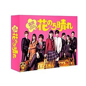 【早期購入特典あり】花のち晴れ~花男Next Season~ DVD-BOX(ミニクリアファイル付)