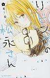 リビングの松永さん(4) (KC デザート)