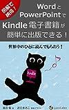 図解で納得!WordとPowerPointでKindle電子書籍が簡単に出版できる!: 世界中のひとに読んでもらおう! (レイジーラボ)