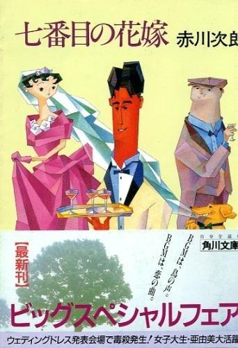 七番目の花嫁 (角川文庫)の詳細を見る
