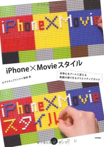 iPhone×Movieスタイル ~好奇心をアートに変える動画の撮り方&クリエイティブガイド (コノマド<co-nomad>)の詳細を見る