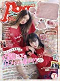 Popteen(ポップティーン) 2018年 03 月号 [雑誌]