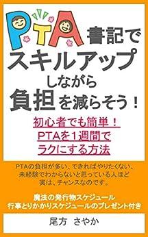 [尾方さやか]のPTA書記でスキルアップしながら負担を減らそう!: 初心者でも簡単! PTAを1週間で ラクにする方法 PTA