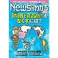月刊ニュースがわかる 2021年2月号