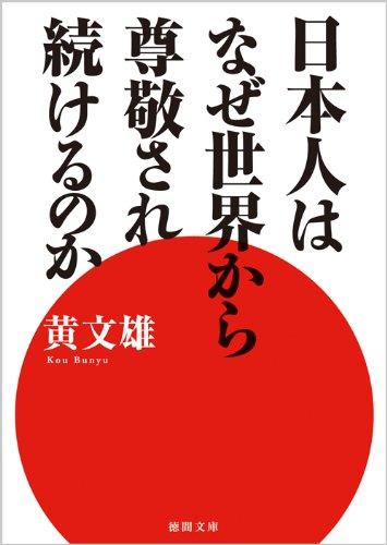 日本人はなぜ世界から尊敬され続けるのか (徳間文庫)の詳細を見る