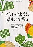 スミレのように踏まれて香る (朝日文庫) 画像