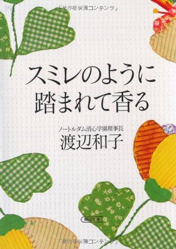 スミレのように踏まれて香る (朝日文庫)の詳細を見る
