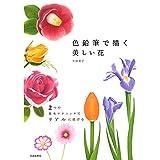 色鉛筆で描く 美しい花