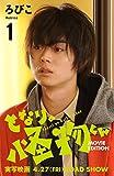となりの怪物くん MOVIE EDITION(1) (デザートコミックス)