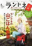 ランドネ 2013年 04月号 [雑誌]