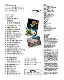 ことりっぷマガジン特別編集 京都だより (ことりっぷMOOK) 画像