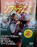 DVD>ぐんぐんうまくなる!ソフトテニス (<DVD>)