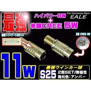 S25 シングル(BA15s) 無極性 CREE ハイパワー11W アンバー ウインカー LED