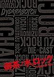 御茶ノ水ロック(Blu-ray-BOX)[Blu-ray/ブルーレイ]