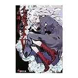 土佐の一本釣り (13ノ巻) (スーパービジュアル・コミックス)