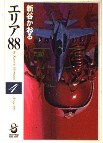 エリア88 (4) (スコラ漫画文庫シリーズ)の詳細を見る