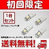 【4個セット】 LED T10 タントカスタムLA600S/LA610S 光量3倍タイプ 15連級 SMD ホワイト 後期