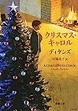 クリスマス・キャロル (新潮文庫)