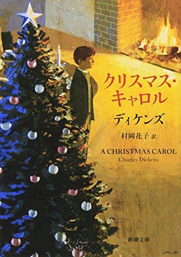 クリスマス・キャロル (新潮文庫)の詳細を見る