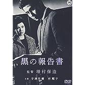 黒の報告書 [DVD]
