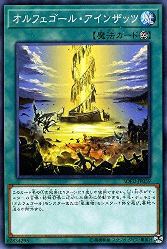 オルフェゴール・アインザッツ ノーマル 遊戯王 ソウル・フュージョン sofu-jp059