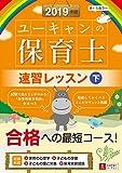 2019年版 ユーキャンの保育士 速習レッスン(下)【オールカラー】 (ユーキャンの資格試験シリーズ)