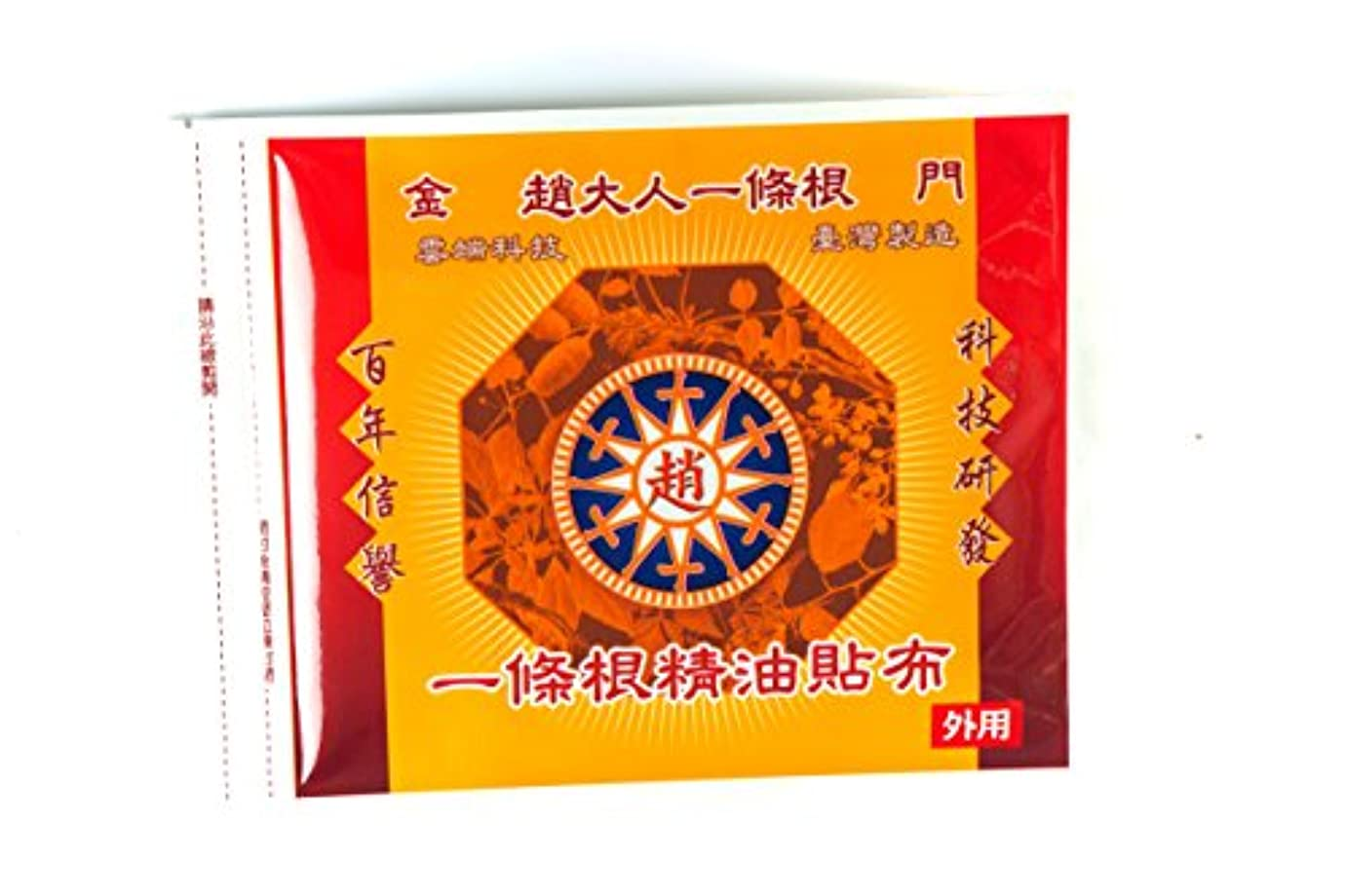 多用途仲人想像する台湾 按摩油 刮莎油 マッサージオイル マッサージクリーム 【趙大人】一條根精油膏 台湾製【並行輸入品】