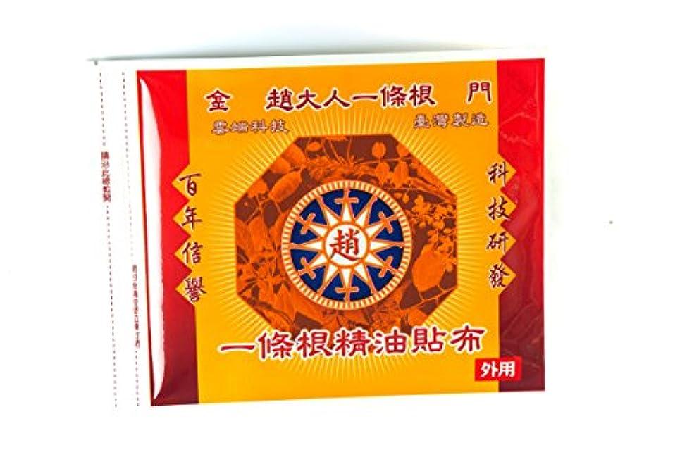 台湾 按摩油 刮莎油 マッサージオイル マッサージクリーム 【趙大人】一條根精油膏 台湾製【並行輸入品】