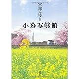 真・不気田くん (1) (ザ・ホラーコミックス)