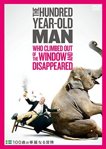 100歳の華麗なる冒険 [DVD]の詳細を見る
