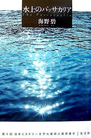 水上のパッサカリアの詳細を見る