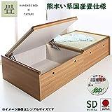 国産熊本い草使用 畳ベッド 跳ね上げ式 ヘッドレスタイプ セミダブル 収納付 たたみベッド 国産 日本製 (ナチュラル)